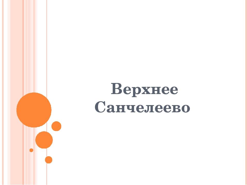 Верхнее Санчелеево