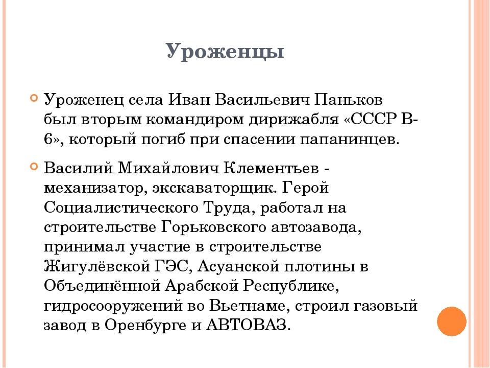 Уроженцы Уроженец села Иван Васильевич Паньков был вторым командиром дирижабл...