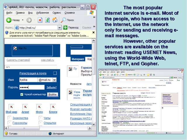 The most popular Internet service is e-mail. Most of the people, who have ac...