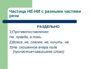 Частица НЕ-НИ с разными частями речи РАЗДЕЛЬНО 1)Противопоставление: Не_п