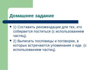 Домашнее задание 1) Составить рекомендации для тех, кто собирается поститься
