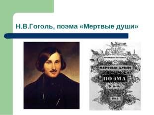 Н.В.Гоголь, поэма «Мертвые души»