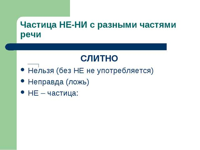 Частица НЕ-НИ с разными частями речи СЛИТНО Нельзя (без НЕ не употребляетс...