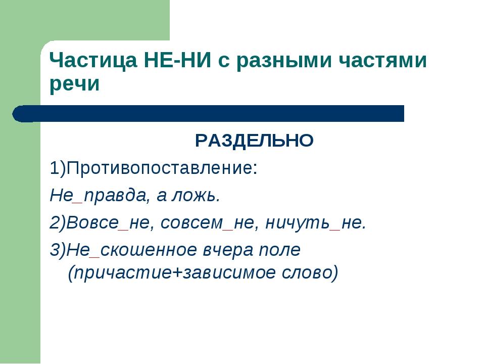 Частица НЕ-НИ с разными частями речи РАЗДЕЛЬНО 1)Противопоставление: Не_п...