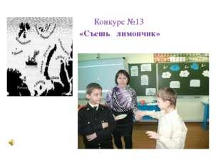 Конкурс №13 «Съешь лимончик»