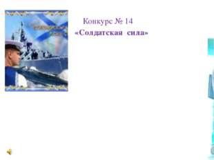 Конкурс № 14 «Солдатская сила»