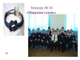 Конкурс № 14 «Морским узлом.»