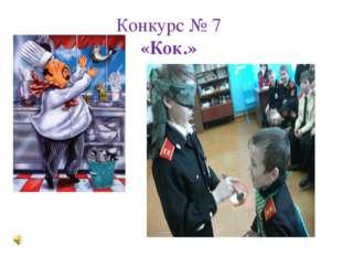 Конкурс № 7 «Кок.»