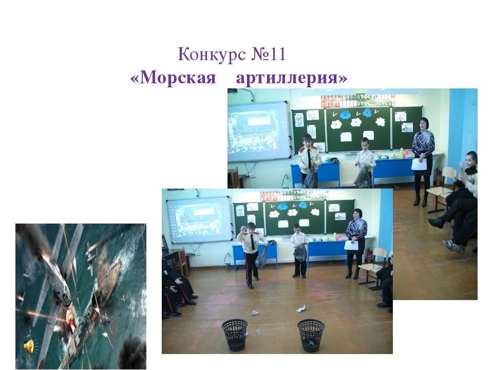 Конкурс №11 «Морская артиллерия»