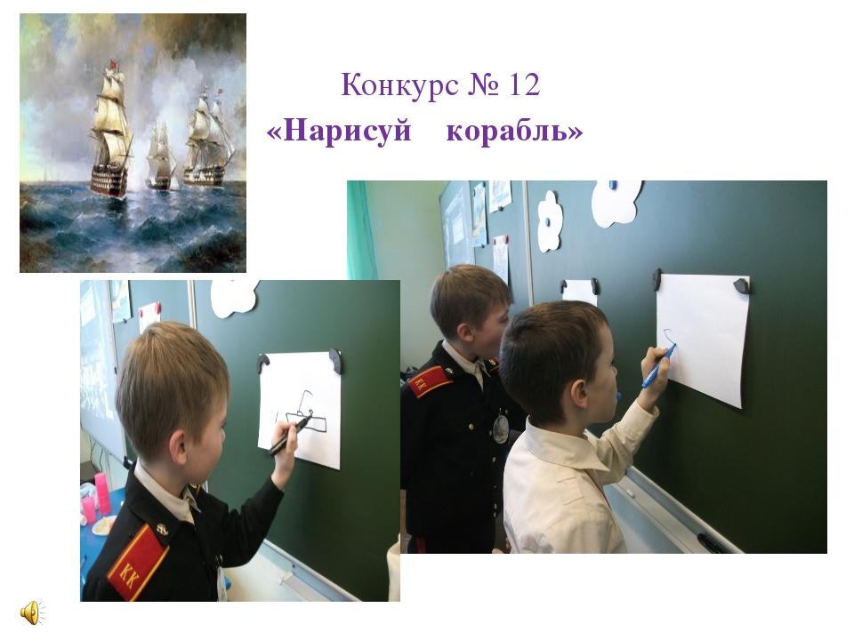 Конкурс № 12 «Нарисуй корабль»