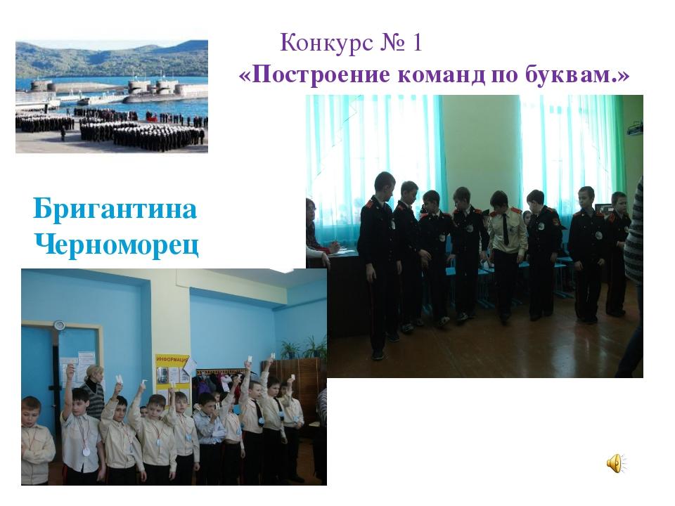 Конкурс № 1 «Построение команд по буквам.» Бригантина Черноморец