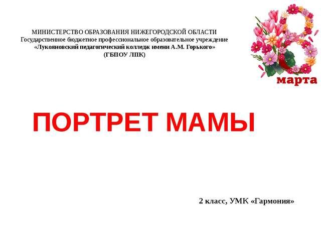 МИНИСТЕРСТВО ОБРАЗОВАНИЯ НИЖЕГОРОДСКОЙ ОБЛАСТИ Государственное бюджетное проф...