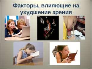 Факторы, влияющие на ухудшение зрения