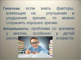 Гипотеза: если знать факторы, влияющие на улучшения и ухудшения зрения, то м