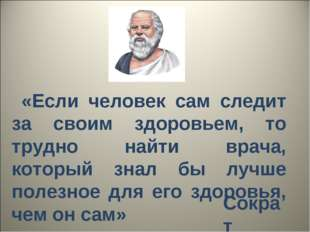 «Если человек сам следит за своим здоровьем, то трудно найти врача, который