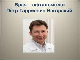 Врач – офтальмолог Пётр Гарриевич Нагорский
