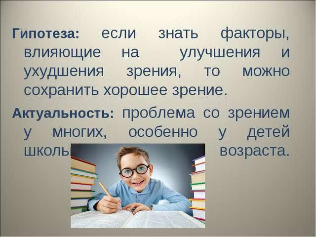 Гипотеза: если знать факторы, влияющие на улучшения и ухудшения зрения, то м...