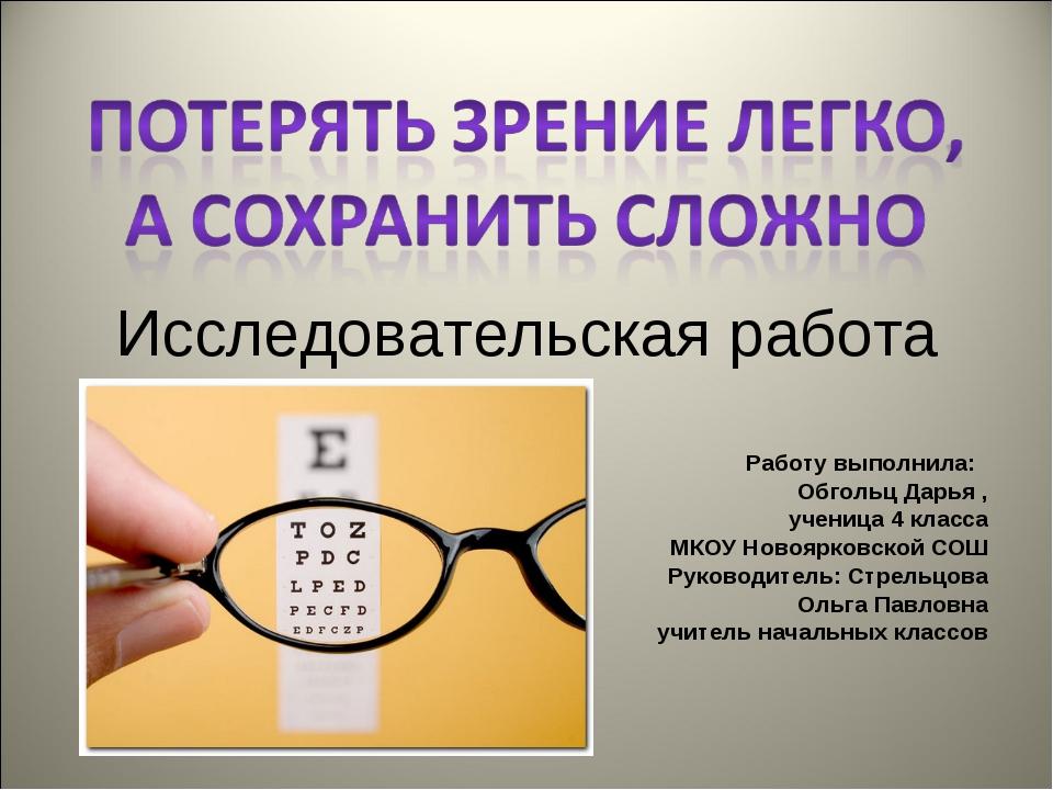 Исследовательская работа Работу выполнила: Обгольц Дарья , ученица 4 класса М...