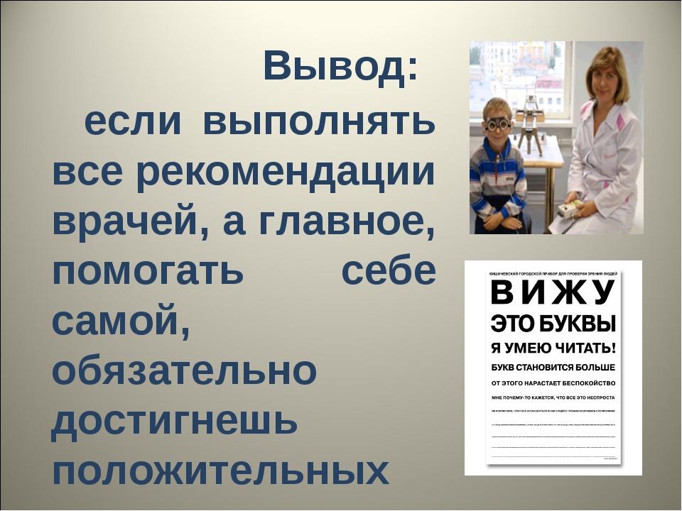 Вывод: если выполнять все рекомендации врачей, а главное, помогать себе самой...