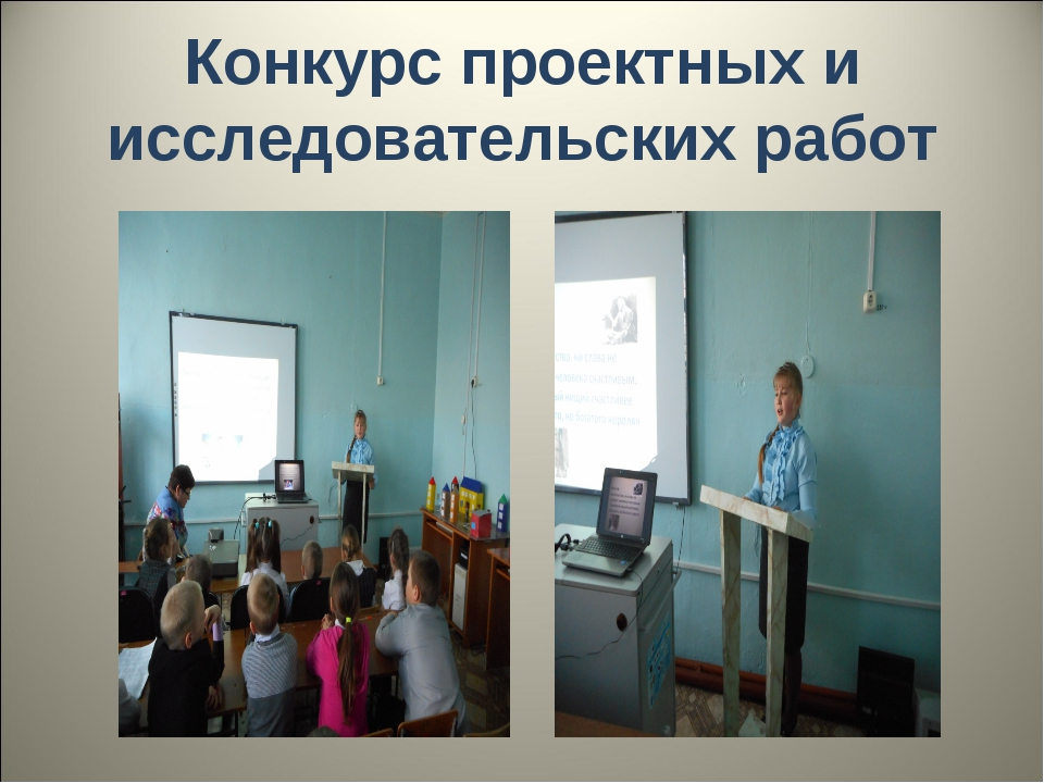 Конкурс проектных и исследовательских работ