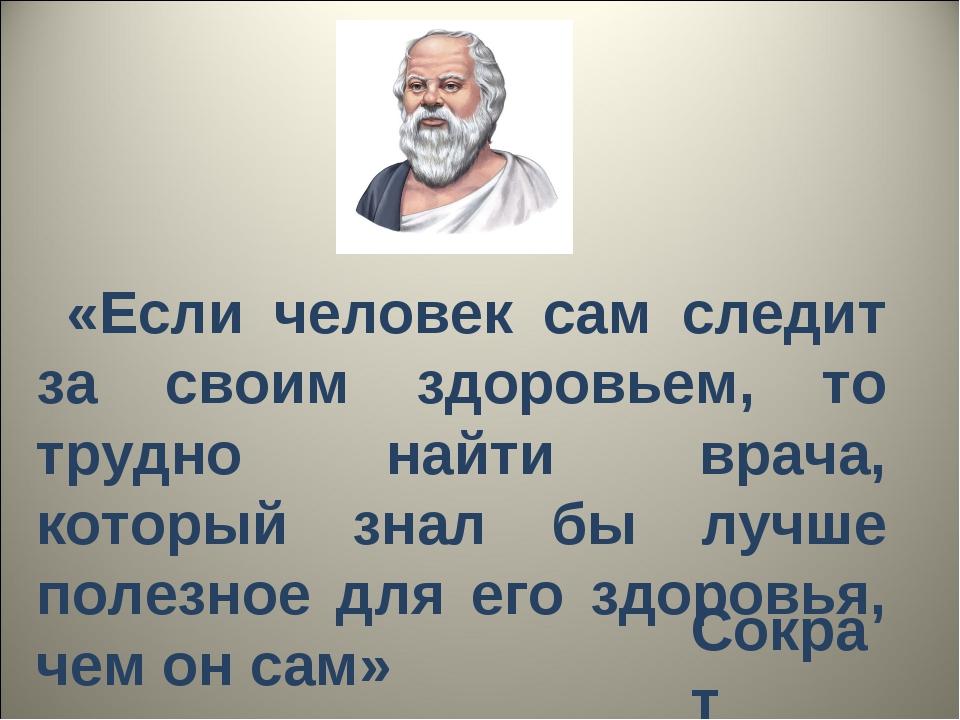 «Если человек сам следит за своим здоровьем, то трудно найти врача, который...