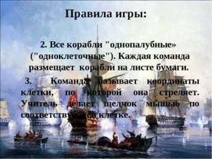 """Правила игры: 2. Все корабли """"однопалубные» (""""одноклеточные""""). Каждая команда"""
