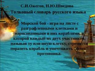 С.И.Ожегов, Н.Ю.Шведова Толковый словарь русского языка Морской бой - игра на