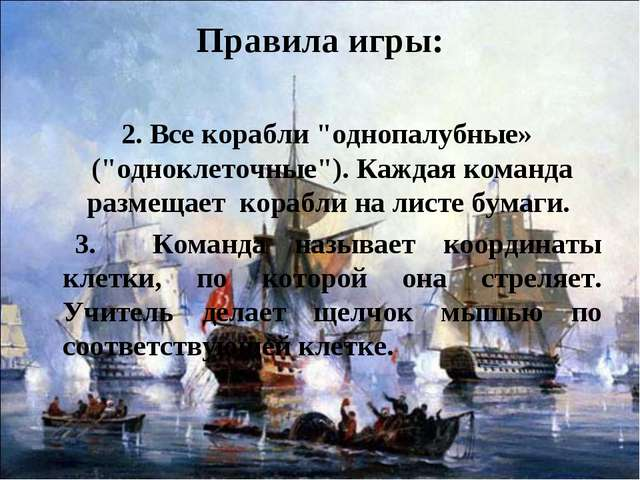 """Правила игры: 2. Все корабли """"однопалубные» (""""одноклеточные""""). Каждая команда..."""