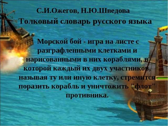 С.И.Ожегов, Н.Ю.Шведова Толковый словарь русского языка Морской бой - игра на...