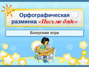 Орфографическая разминка «Письмо дяде» Бонусная игра
