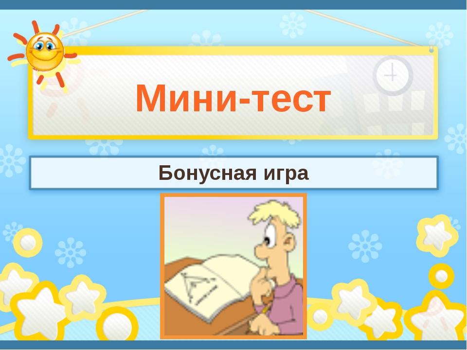 Мини-тест Бонусная игра