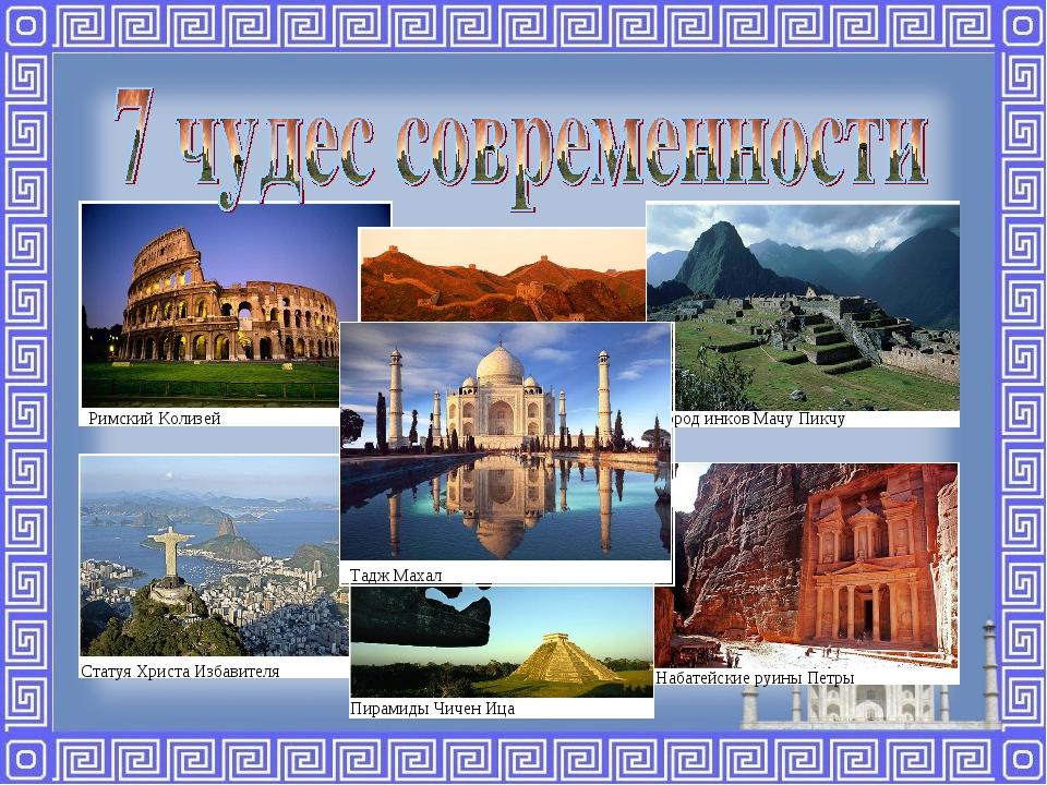 Город инков Мачу Пикчу Римский Колизей Великая Китайская Стена Статуя Христа...