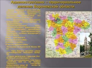 Область образована 13 июня 1934 года, является крупным производителем сельск