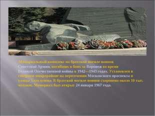 Мемориальный комплекс на братской могиле воинов Советской Армии, погибших в