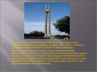 Площадь Победы и мемориальный комплекс на ней созданы в честь защитников Вор