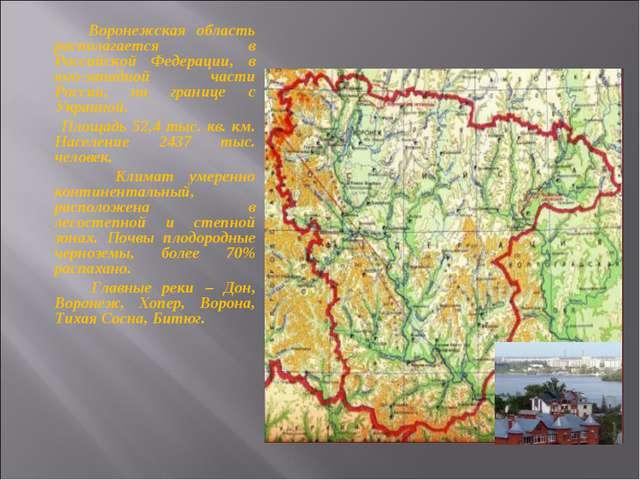 Воронежская область располагается в Российской Федерации, в юго-западной час...