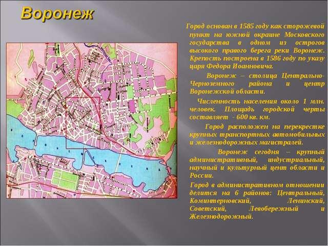 Город основан в 1585 году как сторожевой пункт на южной окраине Московского...