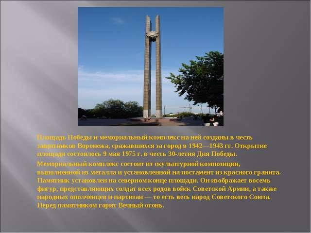 Площадь Победы и мемориальный комплекс на ней созданы в честь защитников Вор...