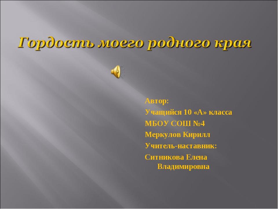 Автор: Учащийся 10 «А» класса МБОУ СОШ №4 Меркулов Кирилл Учитель-наставник:...