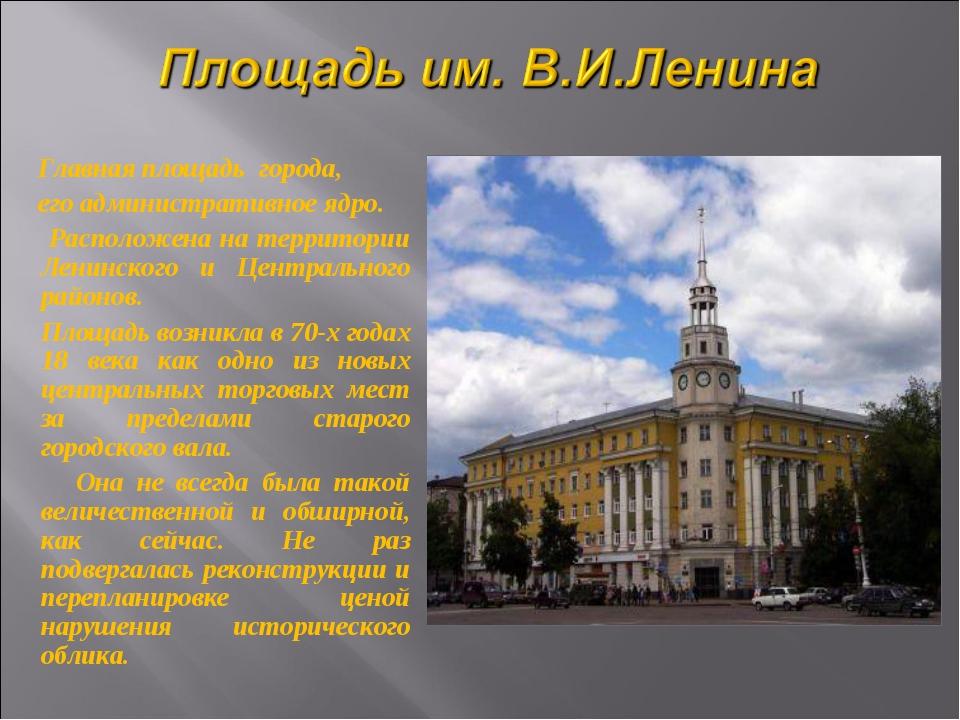 Главная площадь города, его административное ядро. Расположена на территории...