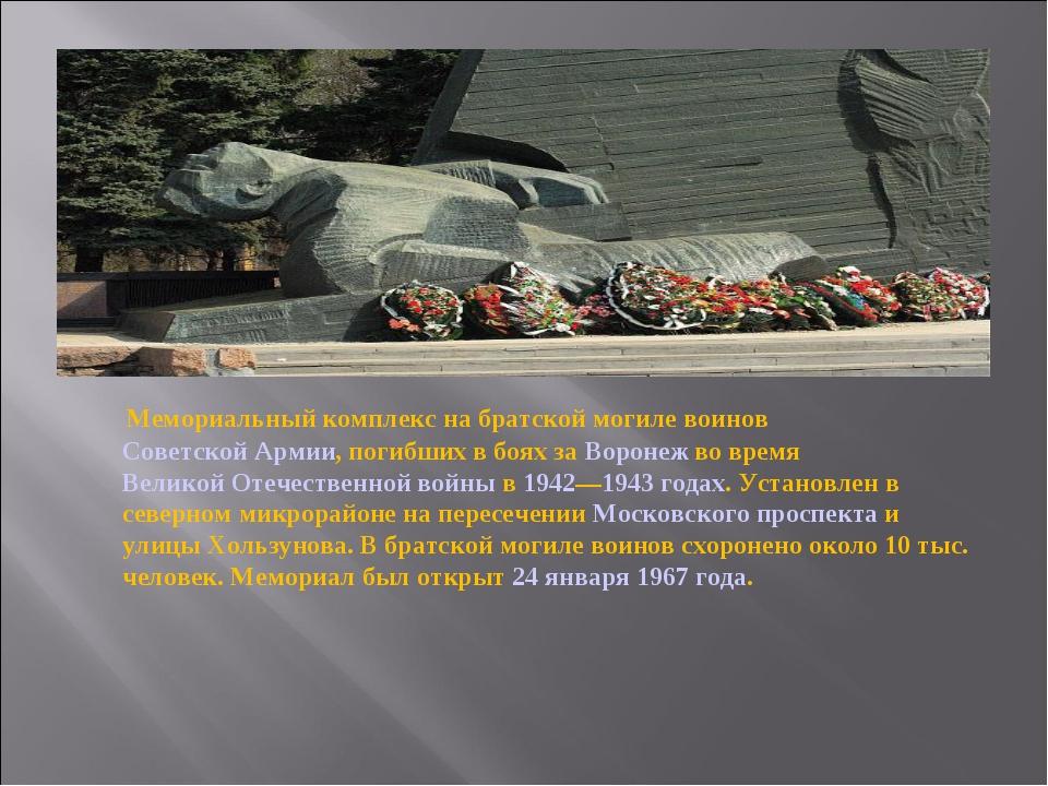Мемориальный комплекс на братской могиле воинов Советской Армии, погибших в...