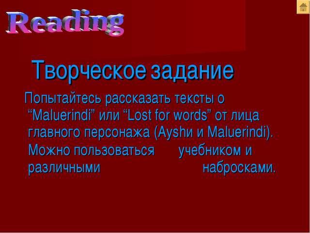 """Творческое задание Попытайтесь рассказать тексты о """"Maluerindi"""" или """"Lost f..."""
