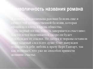 Символичность названия романа В повести Солженицына раковая болезнь еще и сим