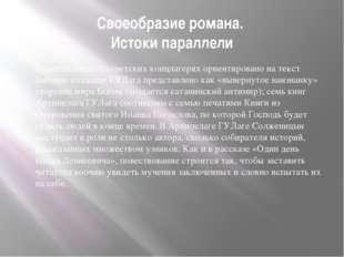 Своеобразие романа. Истоки параллели Повествование о советских концлагерях ор