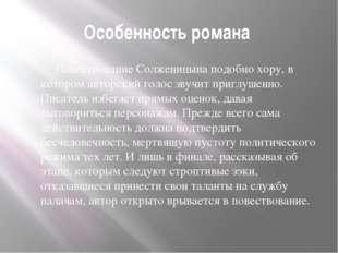 Особенность романа Повествование Солженицына подобно хору, в котором авт