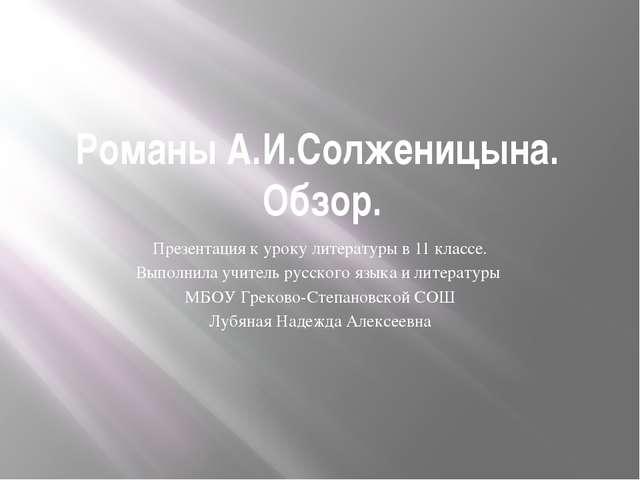 Романы А.И.Солженицына. Обзор. Презентация к уроку литературы в 11 классе. Вы...