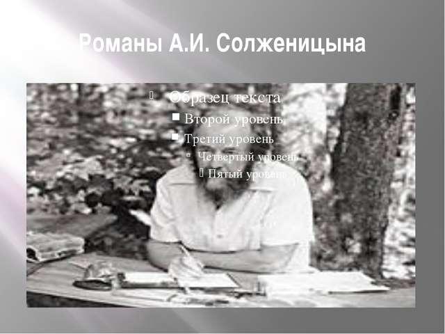 Романы А.И. Солженицына