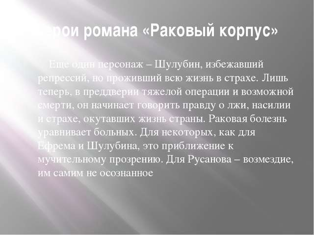 Герои романа «Раковый корпус» Еще один персонаж – Шулубин, избежавший реп...