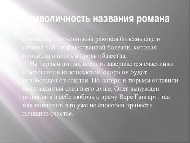 Символичность названия романа В повести Солженицына раковая болезнь еще и сим...