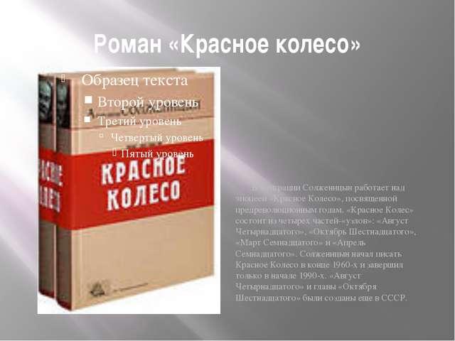 Роман «Красное колесо» В эмиграции Солженицын работает над эпопеей «Красное К...